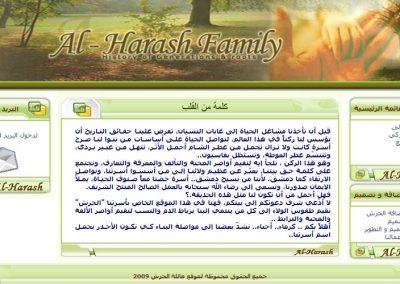 al-harash.com