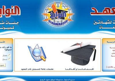 alnawabegh.com