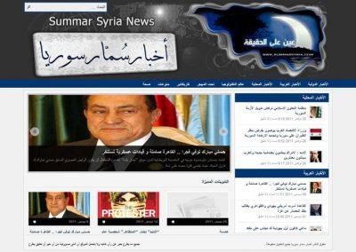 summarsyria.com_news