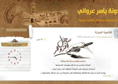 yaser-arwani.com